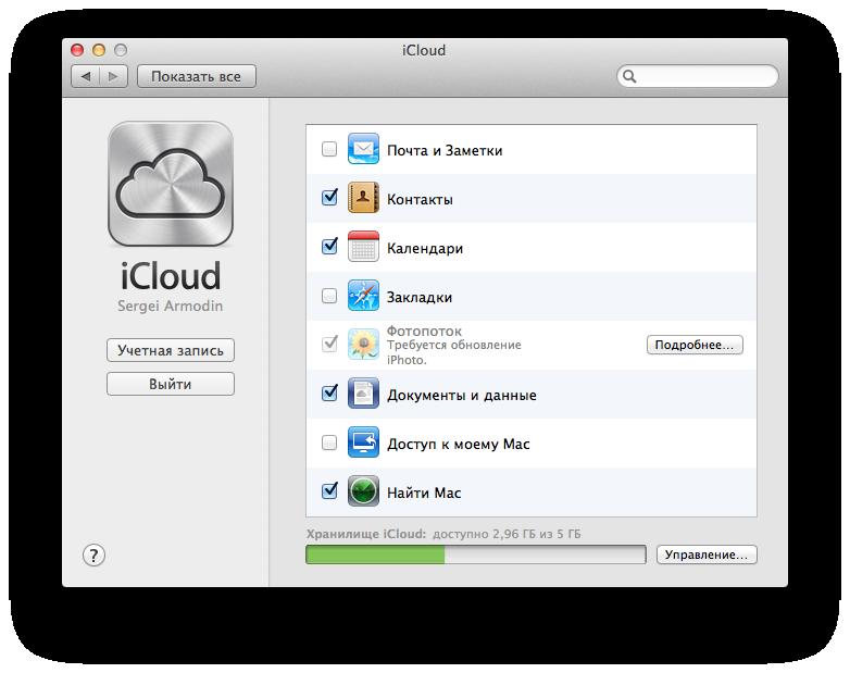 Apple id и icloud не совпадают что делать - 80499