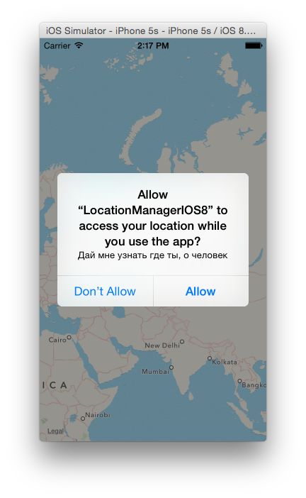 location manager in ios 8
